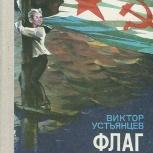 Продаю книгу В. Устьянцев За языком. Флаг на гаф, Ростов-на-Дону