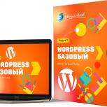 Бесплатный обучающий курс по созданию сайта на Wordpress, Ростов-на-Дону