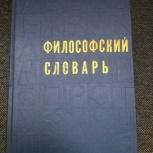 Философский словарь, Ростов-на-Дону