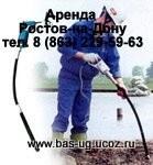Аренда глубинного вибратора, Ростов-на-Дону