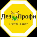 дезинфекция дератизация дезинсекция, Ростов-на-Дону