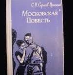 Продам книгу Сергеев-Ценский Московская повесть, Ростов-на-Дону