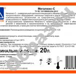 Мегалюкс -С очищающее средство, кан. 20 л, Ростов-на-Дону