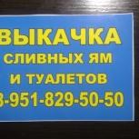 Выкачка сливных ям и туалетов в Батайске, Ростов-на-Дону